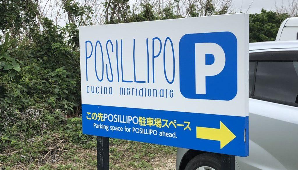 POSILLIPO駐車場看板