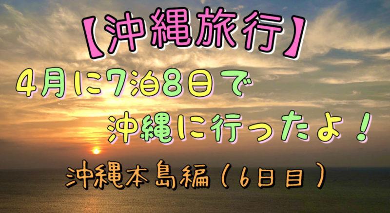 沖縄旅行6日目
