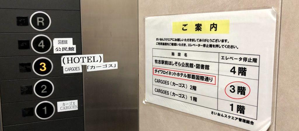 駐車場エレベーター