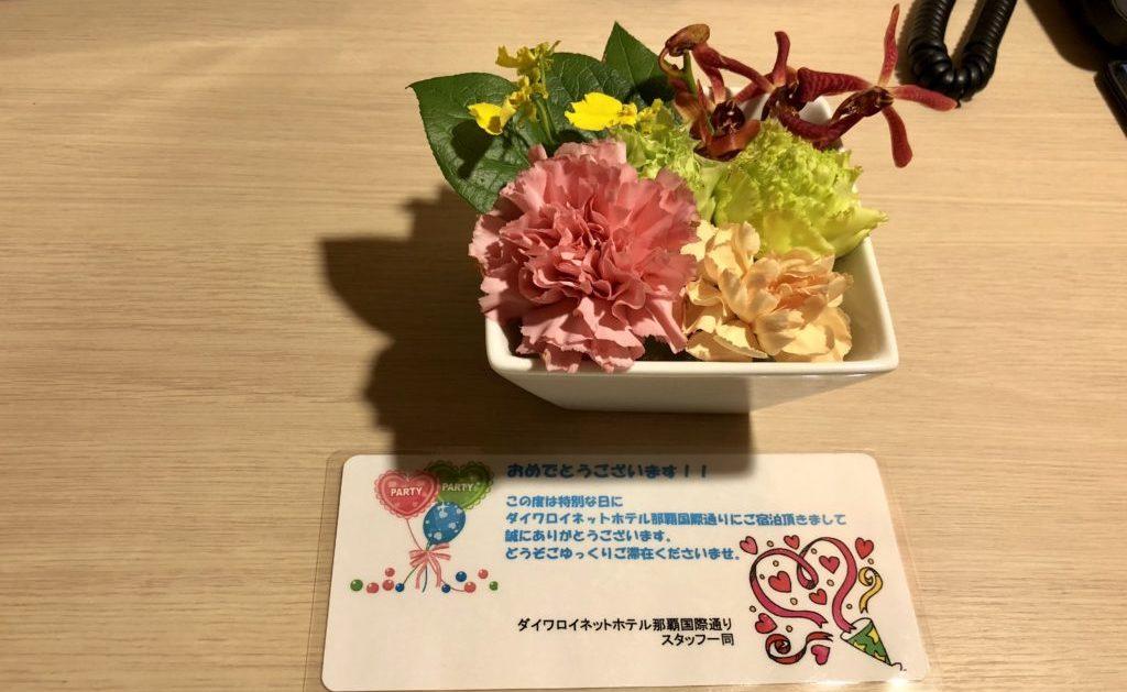 メッセージカード&お花