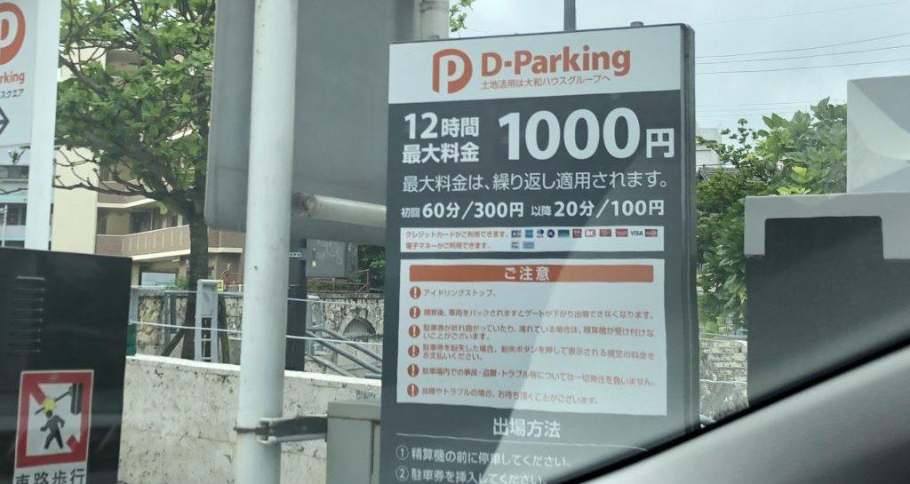 駐車場 D-Parking