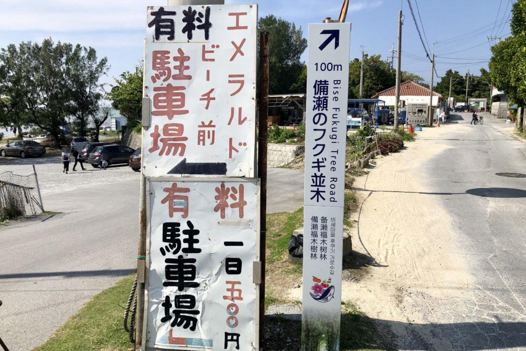 有料駐車場の入口