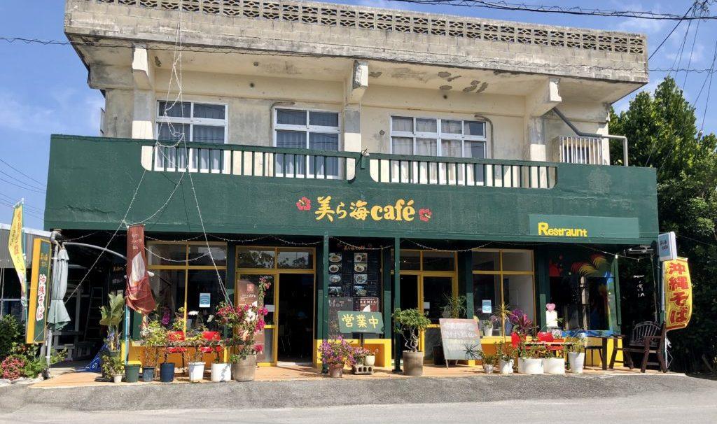 美ら海Café