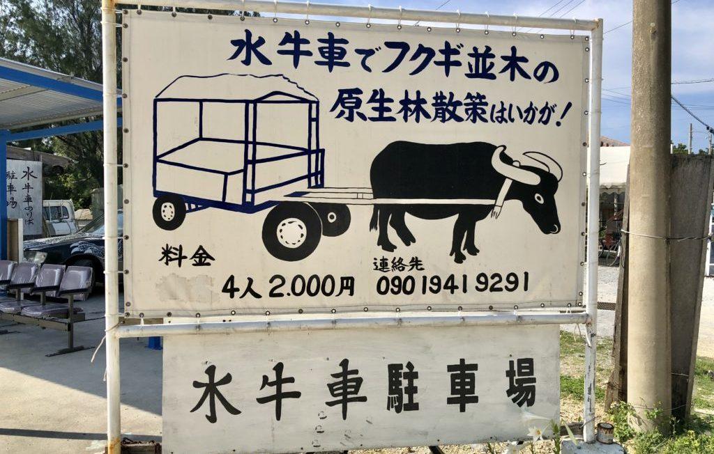 水牛車の看板