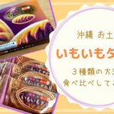 沖縄土産いもいもタルトの食べ比べしてみた。
