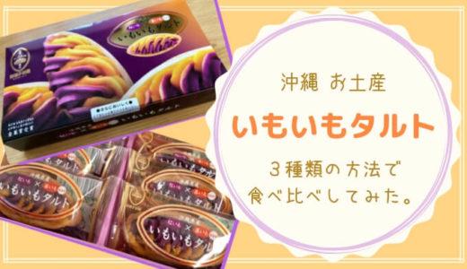 【沖縄土産】紅いもタルトよりオシャレ!色鮮やかな『いもいもタルト』