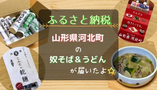 【ふるさと納税】山形県河北町『そば&うどん(40人前)』を紹介!