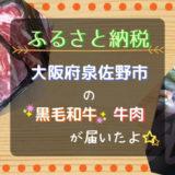 【ふるさと納税】大阪府泉佐野市の黒毛和牛のお肉が届いたよ☆
