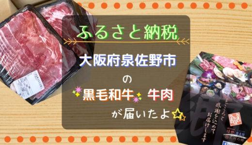 【ふるさと納税】大阪府泉佐野市『黒毛和牛肉2.2kg』を紹介!