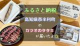 【ふるさと納税】高知県奈半利町のカツオのタタキが届いたよ☆