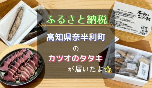 【ふるさと納税】高知県奈半利町『カツオわら焼きタタキ』を紹介!