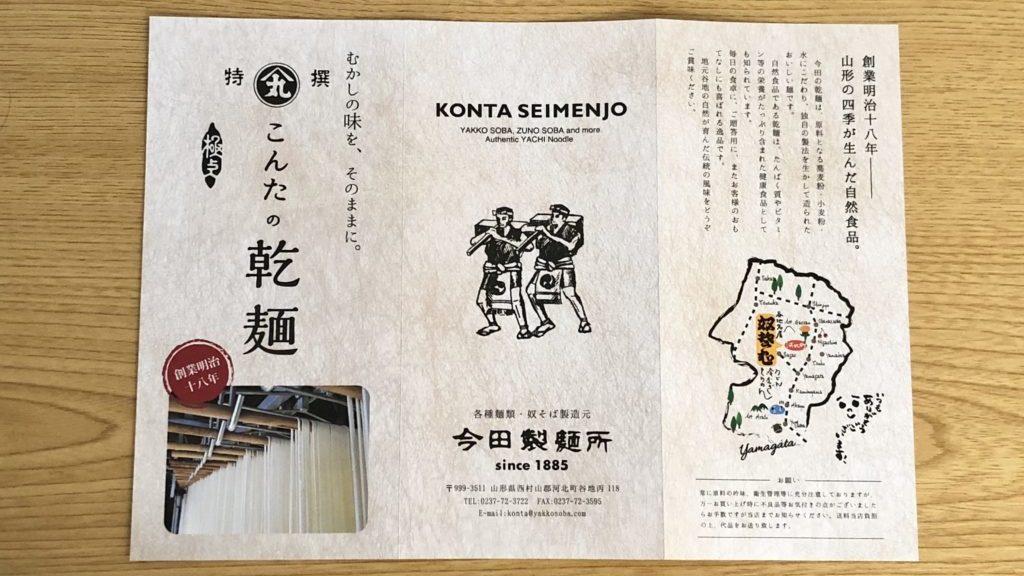 今田製麺所パンフレット