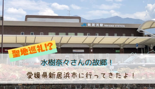 水樹奈々さんの故郷・新居浜へ!瀬戸大橋~新居浜駅周辺へ行ってきた
