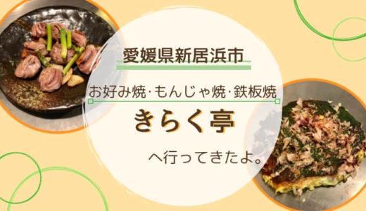 メニュー種類も豊富!愛媛県新居浜のお好み焼屋『きらく亭』の感想