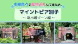 水樹奈々の聖地巡礼!マイントピア別子~端出場ゾーン編~