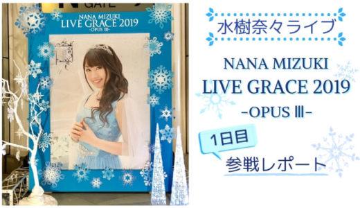 【水樹奈々ライブ参戦】NANA MIZUKI LIVE GRACE 2019 -OPUS Ⅲ-1日目/セトリ・物販・ライブ感想