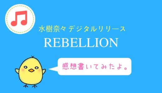 【デジタルリリース】水樹奈々『REBELLION』感想まとめ