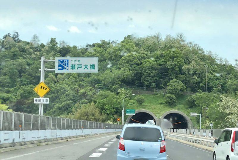 瀬戸大橋へ・・・