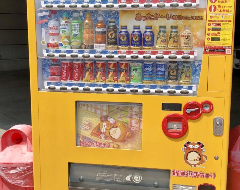 新居浜まちゅりの自動販売機