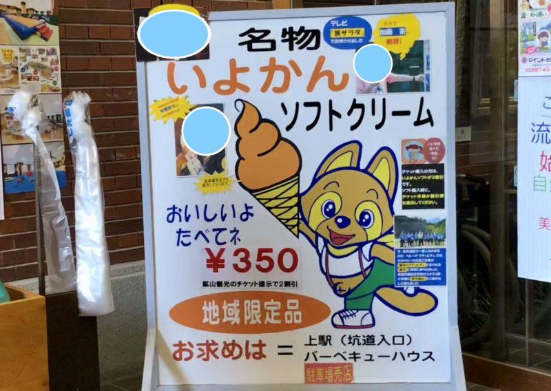 いよかんソフトクリームの看板