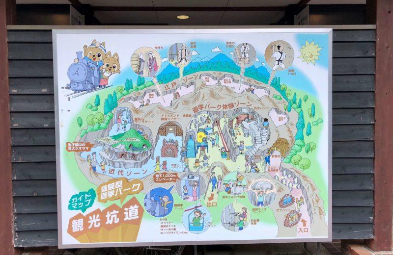 マイントピア別子 観光坑道ガイドマップ