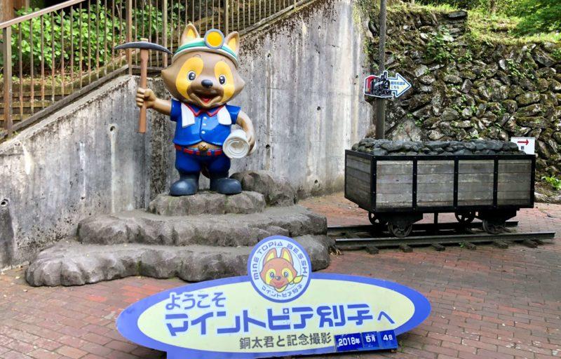 マイントピア別子 銅太君と記念撮影スポット