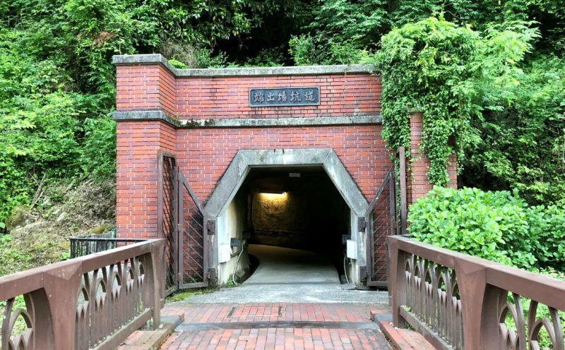 マイントピア別子 観光坑道の入口