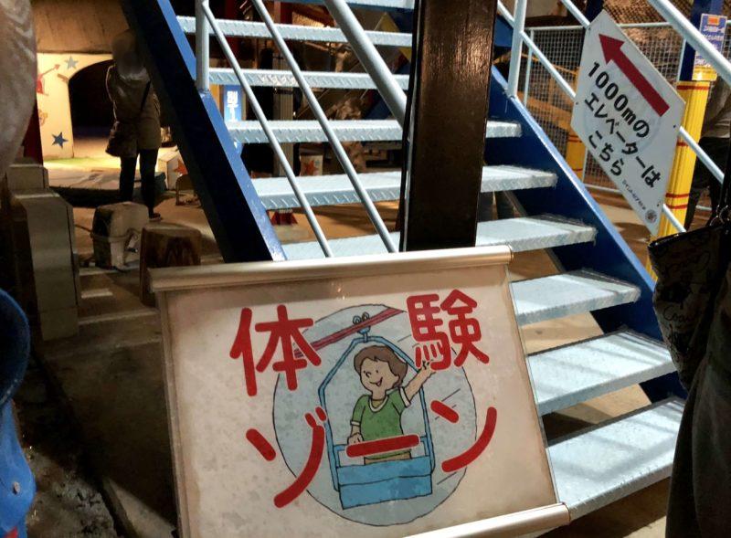 マイントピア別子 観光坑道~体験ゾーン~