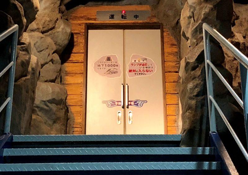 マイントピア別子 地下1,000m行きのエレベーター
