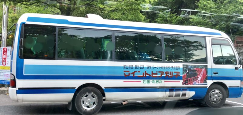 マイントピア別子 東洋のマチュピチュ観光バス