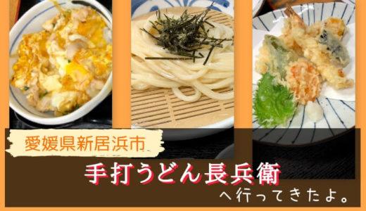 うどんも丼物も美味しい!愛媛県新居浜『手打うどん長兵衛』の感想