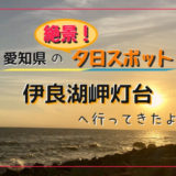 愛知県の夕日スポット!伊良湖岬灯台へ行ってきたよ。