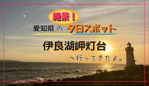 愛知県で綺麗な夕日が見れる絶景スポット!伊良湖岬灯台へ行ってきた!