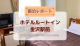 ホテルルートイン金沢駅前の宿泊レポート