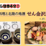 のどぐろ料理と北陸の地酒 せん金沢駅前へ行ってきた。