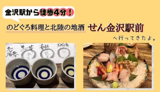 おしゃれな居酒屋!のどぐろ料理と北陸の地酒 せん金沢駅前へ行ってきた。