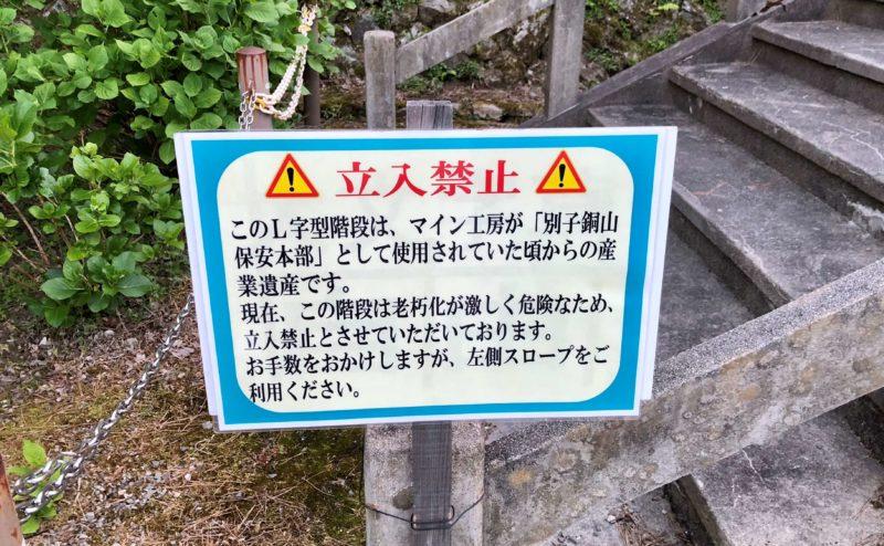 L字型階段は立ち入り禁止