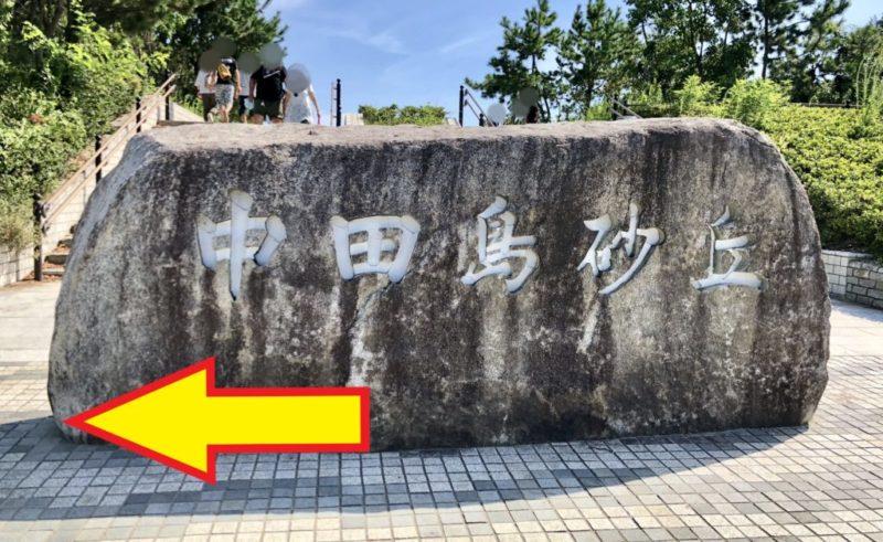 中田島砂丘の入口の石碑を左へ