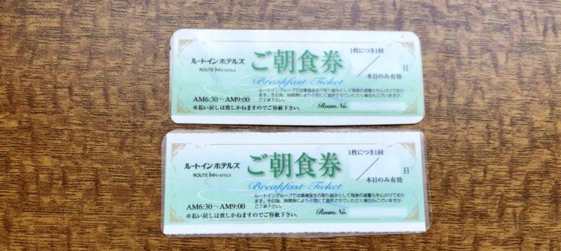 ルートイン金沢駅前 朝食券
