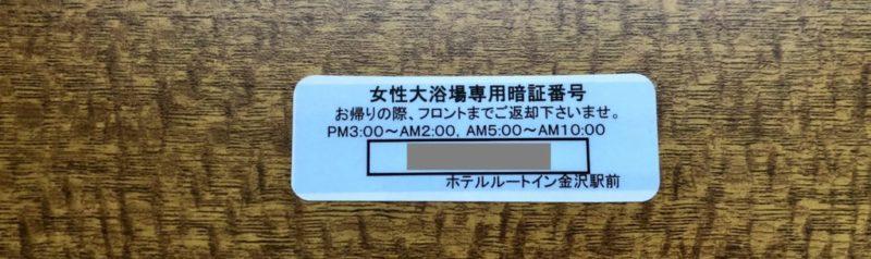 ルートイン金沢駅前 女性大浴場専用暗証番号