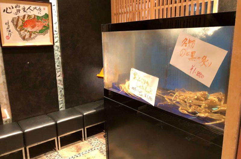 せん金沢駅前 店内の水槽