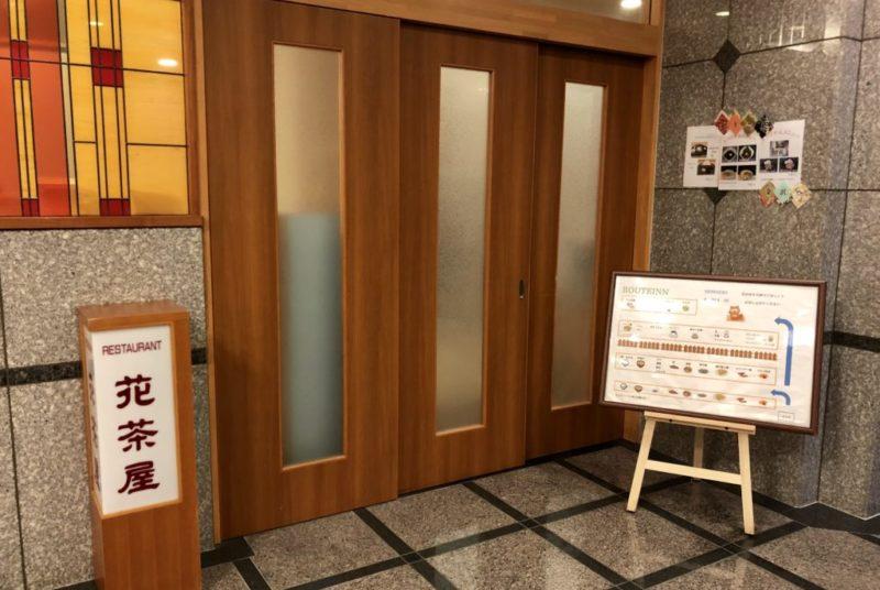 ルートイン金沢駅前 花茶屋