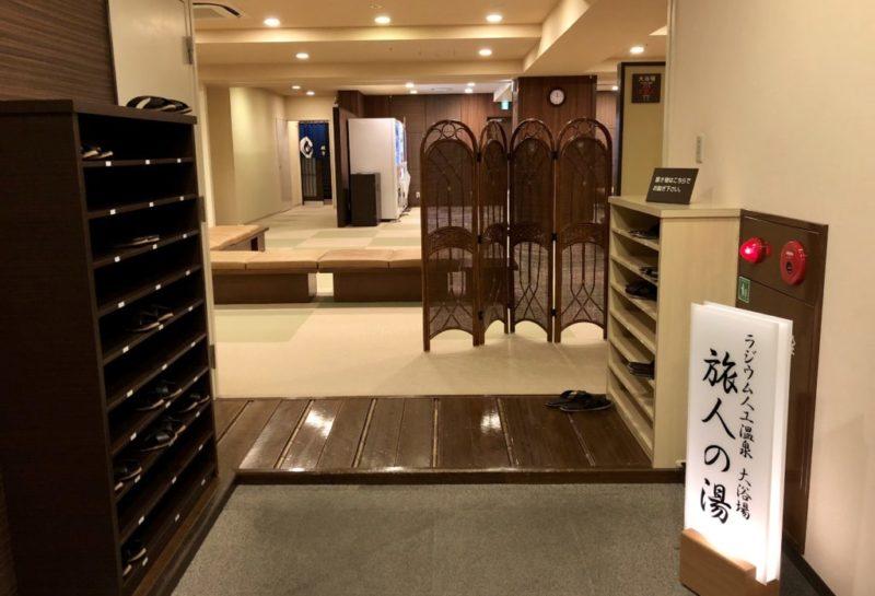 ルートイン金沢駅前 大浴場