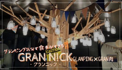 金沢駅近くでグランピング気分を味わえる!GRAN NICK-グランニック-へ行ってきたよ。