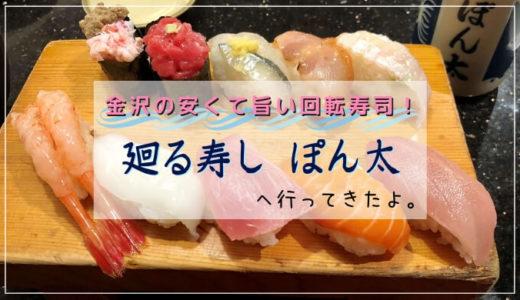 安くて旨い回転寿司!金沢中央市場近くの廻る寿し ぽん太へ行ってきた。