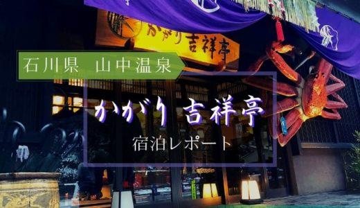 石川県の山中温泉へ!温泉旅館『かがり吉祥亭』の宿泊レポート