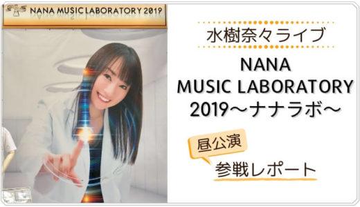 【水樹奈々ライブ参戦】NANA MUSIC LABORATORY 2019 ~ナナラボ~昼公演/セトリ・物販・ライブ感想