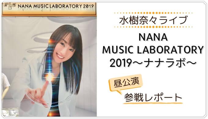 水樹奈々ライブ参戦】NANA MUSIC LABORATORY 2019 ~ナナラボ~昼公演 ...