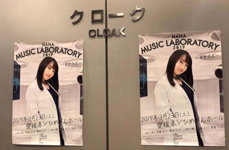 NANA MUSIC LABORATORY 2019 ~ナナラボ~ 告知ポスター