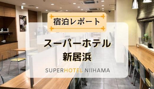 天然温泉もある!スーパーホテル新居浜の宿泊レポート